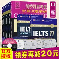 官方正版 剑桥雅思真题4-11全套8本IELTS真题剑4-5-6-7-8-9-10-11雅思考试用书