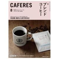 �M口原版年刊�� CAFERES 咖啡�食生活�s志 日本日文 年�12期