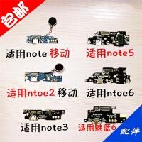 适用魅蓝note6note5note3note2尾插小板 送话器 耳机插口孔 USB充电接口小板 话