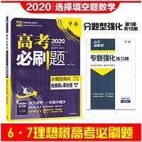 2020版理想数67高考自主复习 高考必刷题分题型强化选择题&填空题数学 67高考必刷题分题型强化数学(理)