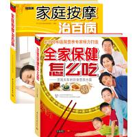 手到病自除家庭自然养生法大全集(套装全二册:全家保健怎么吃 家庭按摩治百病)