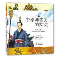 经典少年游-汉书 中原与四方的交流