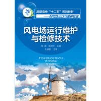 风电场运行维护与检修技术(刘靖)
