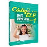 快乐西班牙语(青少版)(1)(学生用书)