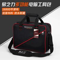 易之力 多功能工具包电工电脑加厚手提单肩包家用维修五金工具袋 新款多功能工具包-送零件盒1个