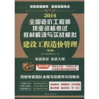 建设工程造价管理(第2版) 江苏科学技术出版社