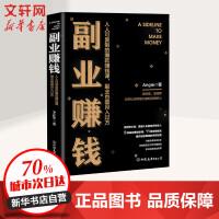 副业赚钱 中国友谊出版社