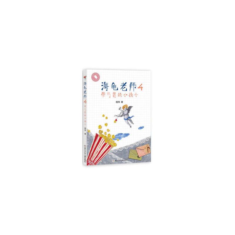 海龟老师:4带弓箭的小孩子 2018陈伯吹国际儿童文学奖年度图书、2017桂冠童书