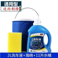 【通用型】汽车水蜡洗车液浓缩泡沫去污上光汽车清洁清洗用品套装