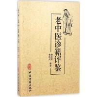 老中医诊籍评鉴 杨洪明,杨绍戊 编著 9787515212371 新华书店 正品保障