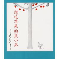 想吃苹果的鼠小弟 [日] 中江嘉男,[日] 上野纪子 绘,赵静,文纪子 南海出版公司 9787544237482