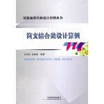 铁路桥梁结构设计算例丛书简支结合梁设计算例