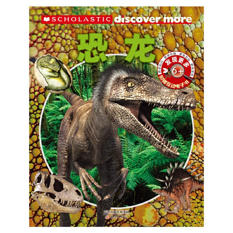 发现更多6+--恐龙 时尚少儿科普读物,融合出版典范,附赠交互体验式电子书,带来无与伦比的科普阅读体验!美国Scholastic出版社继《神奇校车》后又一重磅科普力作!全球销量超过500万册!