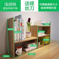 创意桌面书架置物架儿童宿舍书柜书架简易桌上学生用办公室收纳架 升级