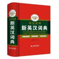 正版新英汉词典英语字典缩印本中小学初中高中学生实用新英汉词典精装