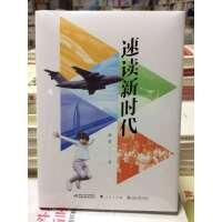 正版 速读新时代 平装 人民出版社中国少年儿童新闻出版社北京大学出版社联合出版