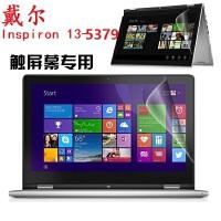戴尔Inspiron 13-5379屏幕膜13.3寸笔记本电脑保护贴膜高清磨砂膜
