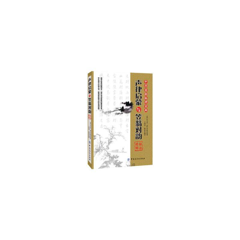 《声律启蒙》与《笠翁对韵》探源精解 正品保证丨极速发货丨优质售后丨团购专线: 176-1151-9385(同号)