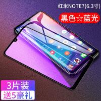 红米note7钢化膜redmi小金刚全屏覆盖小米note7pro手机por抗蓝光mi七全面屏防摔全包