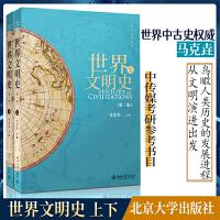 世界文明史(第二版)(上、下) 马克��著作 中传考研推荐参考书目
