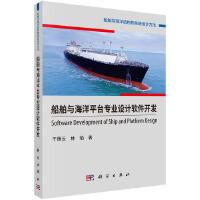 船舶与海洋平台专业设计软件开发