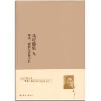 马可选集(九)年表 画传与著作总目
