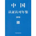 中国认证认可年鉴2018