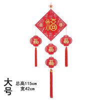 五福临门中风挂件福字春节过年新年装饰品客厅玄关背景墙挂件