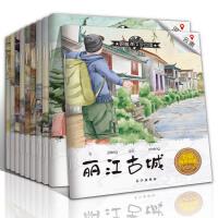 武汉心语:跟着课本游中国《地理绘本》10册套装*56套