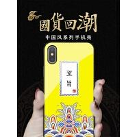 新款XSMAX中国风8手机壳IPHONE6S如朕亲临X圣旨XS情侣7PLUS娘娘亲启XR苹果6