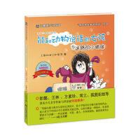 新加坡获奖能和动物说话的女孩2彩绘注音适合一二三年级小学生5-6-7-8-9-10周岁儿童课外阅读青少年儿童文学有趣的