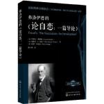 国际精神分析协会《当代弗洛伊德:转折点与重要议题》系列--弗洛伊德的《论自恋:一篇导论》