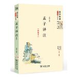 孟子译注(精编本)国学经典 朱永新及各地省级教育专家审定推荐
