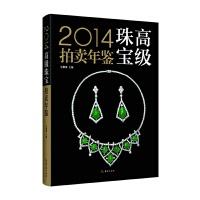 2014高级珠宝拍卖年览鉴 奢侈品购买收藏鉴赏指南书籍 正版