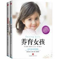 养育男孩(典藏版)+养育女孩 全两册 畅销书籍 教育 正版养育女孩+养育男孩(共2册)