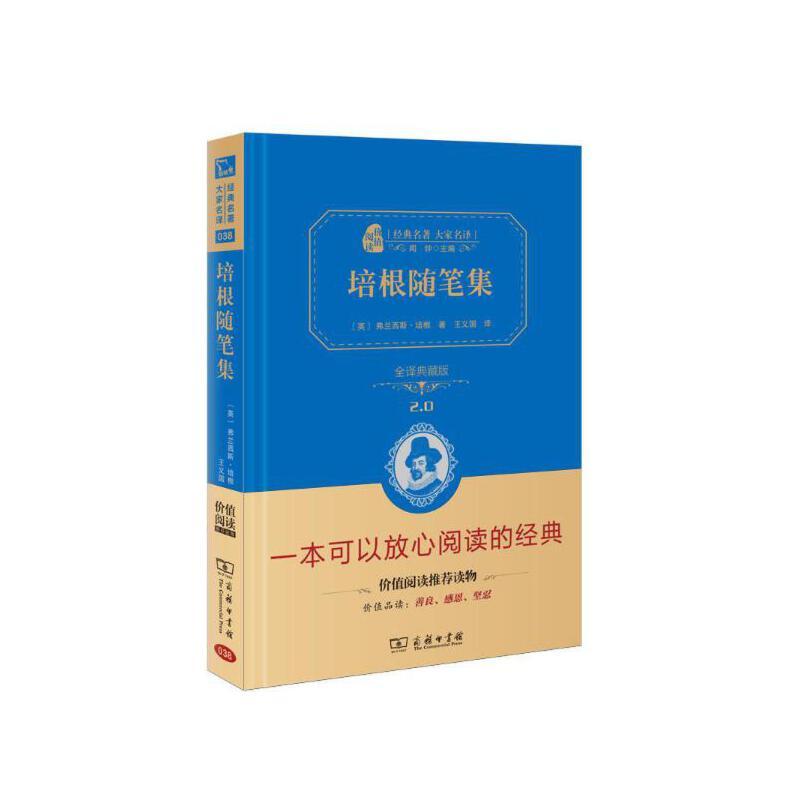 经典名著 培根随笔集 价值阅读全译典藏版 商务印书馆9787100118941精装