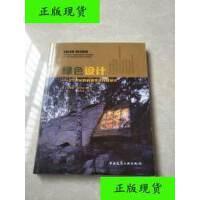 【二手旧书九成新】绿色设计――21世纪的创造性可持续设计 /[英]菲尔斯 中国建筑工?