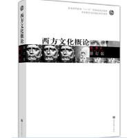 现货 西方文化概论 修订版 赵林 9787040199659 高等教育出版社