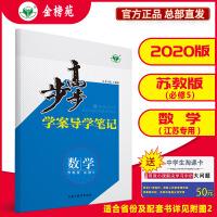 2020步步高学案导学与随堂笔记数学必修5苏教版 江苏专用