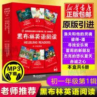 黑布林英语阅读初一年级第1辑 附MP3 七年级上套装6册 彼得潘 杰克的悠长夏天等英文版 上海外语教育出版社 精装塑封