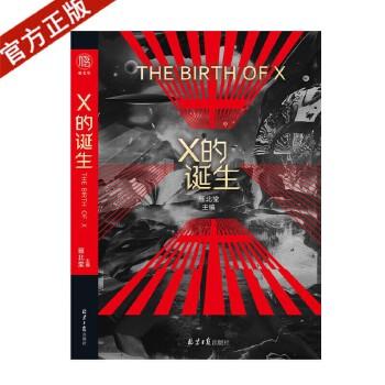 X的诞生 雁北堂主编 由七个科幻中篇组成的合集 以荒诞反思现实 以脑洞搭建虚构与真实的桥梁 雁北堂