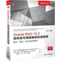 Oracle RAC 12.2架构高可用数据库权威指南:概念、管理、优化和故障排除