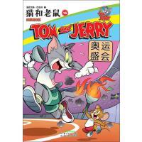 猫和老鼠(16)奥运盛会[美]汉纳-巴伯拉【正版图书,达额立减】