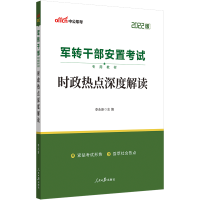 中公教育2021军转干部安置考试:时政热点深度解读