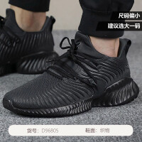 adidas阿迪达斯男子跑步鞋ALPHABOUNCEINSTINCT休闲运动鞋D96805