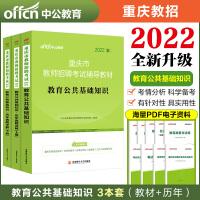 中公教育2021重庆市教师招聘考试:教育公共基础知识(教材+历年真题详解)2本套