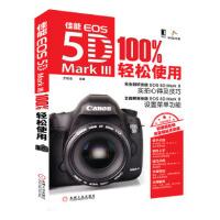 佳能EOS 5D Mark III 100%轻松使用_罗斯9787111422075