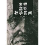 素描基础教学答问/美术基础技法答疑丛书