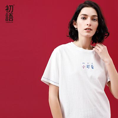 初语 2018夏季新品 圆领印花短袖白色t恤女复古港味学生上衣