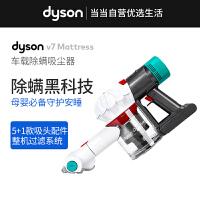 戴森(Dyson) V7 Mattress手持式吸尘器/除螨仪